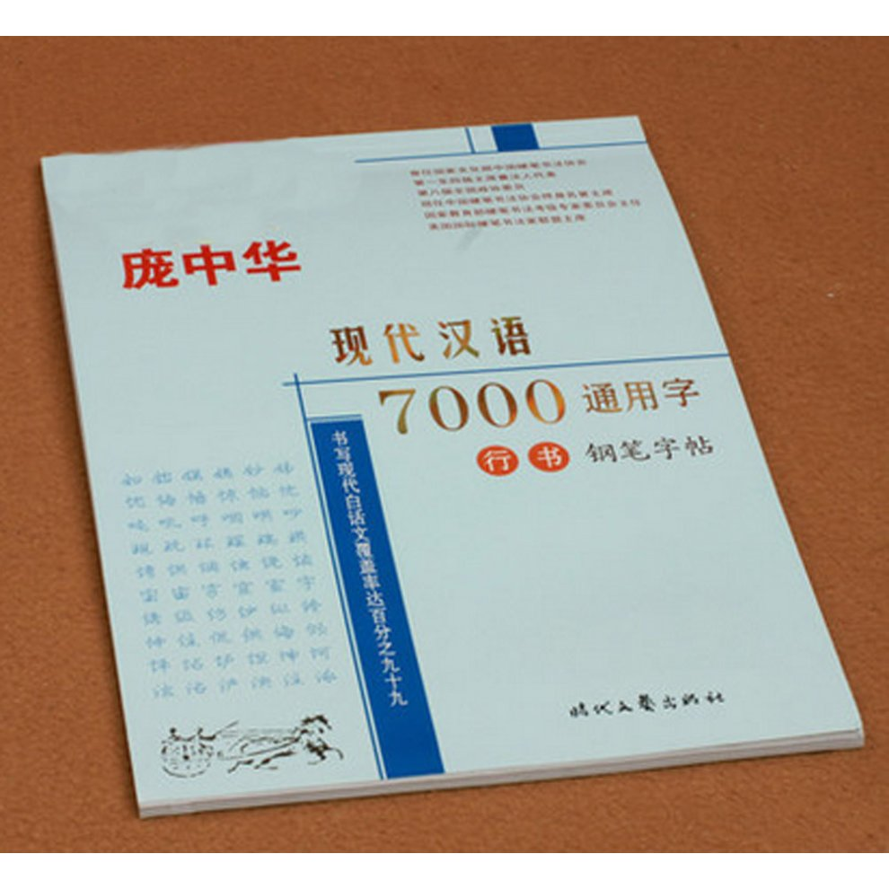 Regular Script 7,000 Common Chinese Characters Copybook for Pen Calligraphy