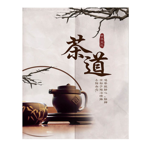 Chinese Style Restaurant Tea House Door Curtain Sign, 31.5 x 51.2 inches [G]