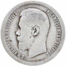 Russia Empire 1897 50 Kopecks Nikolai II Coin