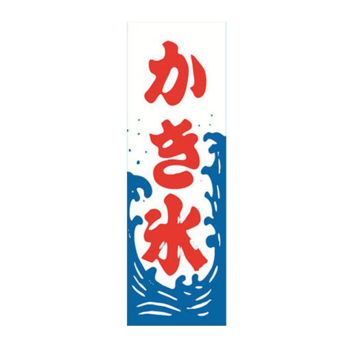 Japanese Style Door Decorated Art Flag Restaurant Sign Big Hanging Curtains -A22